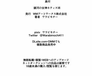 Warabimochi Ginga no Megami Netise VII Ultraman Chinese 不咕鸟汉化组 - fidelity 3