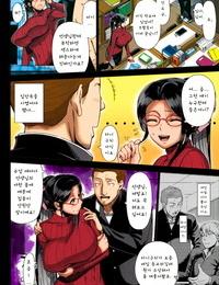 Shinozuka Yuuji Yukino Sensei no Seikyouiku COMIC saseco Vol. 1 Korean Colorized Decensored