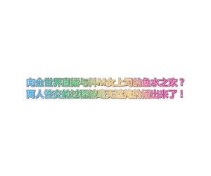 Yamada Gogogo M Onna Joushi to no Sex o Sekai ni Haishin Chuu? Itchau Tokoro ga Haishin Sarechau~! Ch. 1-2 Chinese 鬼刀魔功与大米汉化 - part 2