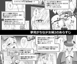 Yajirushi Key Meito Kasou Douwa wa Kiken ga Ippai!?if BoroMake Bad End Hen Digital
