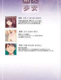 Soft Circle Courreges Full Color seijin ban Hakoiri Shoujo -Virgin Territory- Complete ban