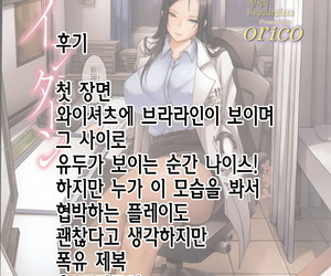 Orico Bind oneself Engage in high jinks Shitsurakuten 2013-03 Korean Regularpizza
