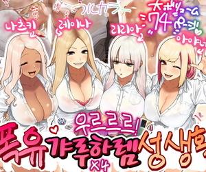 Hishigata Tomaru Oshikake Bakunyuu Gal Harem Seikatsu! - 우르르르! 폭유 갸루하렘 성생활! Korean