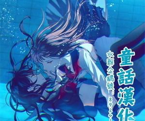 C96 Egoistic Favoured Hazumi Rio- Irori Eroge mitai na Koi ga Shitai!Chinese童话汉化组