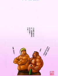 Jiraiya Anan Naka - 坑道中 GBless Vol.01 Chinese Colorized Decensored