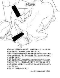 C97 Yojouhan Shobou Ikenie no Haha 2-wa English CrowKarasu - part 3