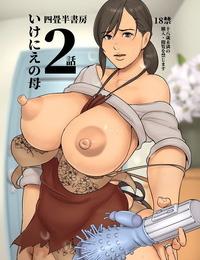 C97 Yojouhan Shobou Ikenie no Haha 2-wa English CrowKarasu