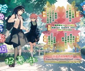 C94 Suteuka no Koya Komone Ushio 9-nin no 5-byoumae Love Live! Sunshine!! Chinese 脸肿汉化组