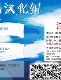 Urban Doujin Magazine エクストラレディ Chinese 不咕鸟汉化组 - part 3