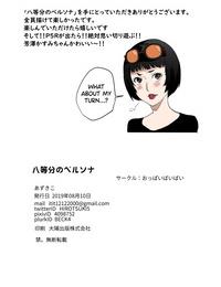 C96 Oppai Baibai Azukiko Hattoubun no Persona Persona 5 English biribiri Colorized SPDSD - part 2