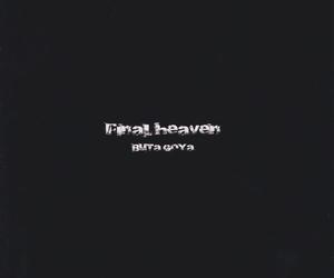 C97 Butagoya Kemigawa Final heaven Final Musing VII