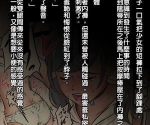 Uminoya Umino Akiho Tenki no Ko o Bus Chikan de Shikkin Zecchou Saseta Watashi no Riyuu - 我讓「天氣之子」被公車癡漢弄到漏尿高潮的理由 Tenki no Ko Chinese 禁漫漢化組 Digital