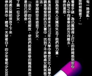 Uminoya Umino Akiho Tenki no Ko o Bus Chikan de Shikkin Zecchou Saseta Watashi no Riyuu - 我讓「天氣之子」被公車癡漢弄到漏尿高潮的理由 Tenki no Ko Chinese 禁漫漢化組 Digital - part 3