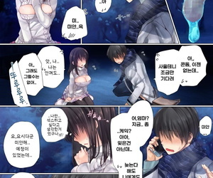 milkholic Netorare Sotsugyou Ryokou - 네토라레 졸업 여행 Korean