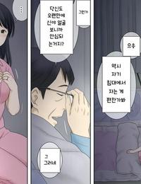 Atori Akinao Atori K Musuko no Seiheki o Ukeiremasu - 아들의 성벽을 받아들입니다 Korean - part 3