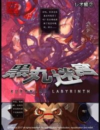 Kemotsubo Shintani Kuromaru Meikyuu Leo Hen 2 Warzard Chinese Digital