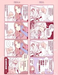 C97 Niwatoriya Mitsui Ichigo Senpai Daisuki Fate/Grand Order Chinese 无毒汉化组