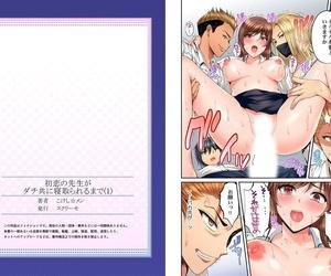Kokeshi Men Hatsukoi no Sensei ga Dachi-domo ni Netorareru made 1