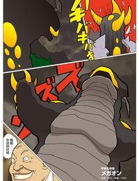 Urban Doujin Magazine Mousou Tokusatsu Series: Ultra Madam 5 Chinese 不咕鸟汉化组 - part 2
