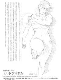 Urban Doujin Magazine Mousou Tokusatsu Series: Ultra Madam 5 Chinese 不咕鸟汉化组 - part 3