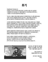 Mack Secret VIP Shop of G&K Girls Frontline Korean - part 2