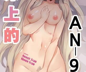 현자전도사 침대위의 AN-94丨床上的AN-94 ShoujoTeam×NotoxicTeam