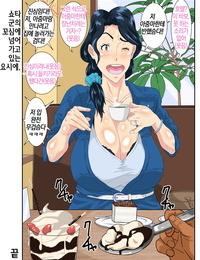 Mosquito Man Okaa-san Itadakimasu - 너네 엄마 잘먹겠슴돠아ㅋㅋ Korean - part 3