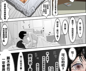 Haruharudo Charao ni Netorare Route 2 Vol. 4.5 Chinese 黑条汉化 - part 3