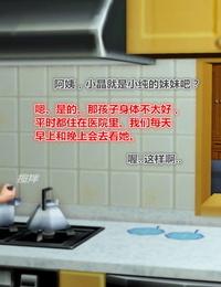 iDOLLs 偶像人形 第3章 第3话 3.3 中文Chinese - part 6