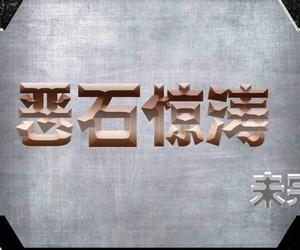 恶石惊涛第一集(下) - part 5