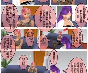 小优日记 第1季 合订本 Chinese - part 3