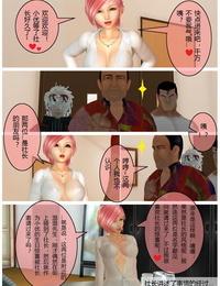 小优日记 第1季 合订本 Chinese - part 5