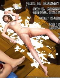 iDOLLs 偶像人形 第3章 3.5.1 BAD END 中文Chinese - part 5