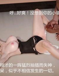 大空翼 肉欲的标靶 Chinese - part 4