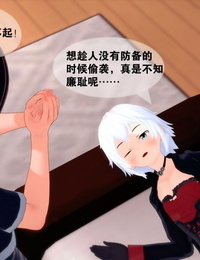 luxferre233Ling(chapter I) - part 3