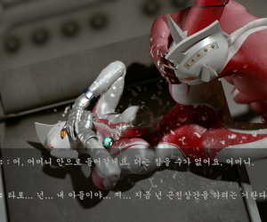 Heroineism Photographic Record of Degenerated Ultramother and Son Ultraman Korean - part 4
