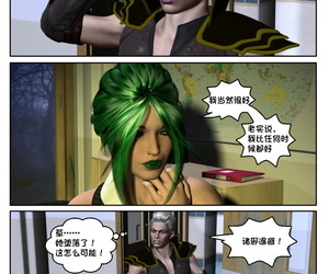 Shinra-kun The Fallen Star Ch. 4: Sabbath Chinese 这很恶堕X混沌心海汉化组 - part 7