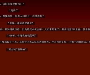 Alun 《人渣境界-再墮淫間》 Chinese - part 2