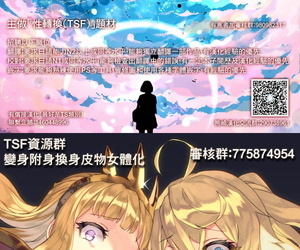 Matsutou Tomoki Exchange ~Osananajimi to Irekawari!~ Ch. 5 Chinese 熊崎玉子汉化组