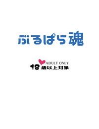 Burupara Tamashii Burusuta Hageshiko Hamakasex Kantai Collection -KanColle- Digital