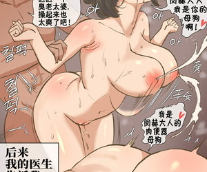 laliberte Leech Chinese 流木个人汉化 - ornament 3