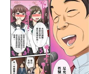 kumikouj Sekuhara OK Gakuen ~ Chime Nattara Soku Saimin!?~ - 性騷擾也OK學園~鐘聲一響立即催眠!?~ Ch.1 Chinese