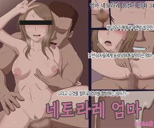 Cotton home Netorare Haha - 네토라레 엄마 Korean