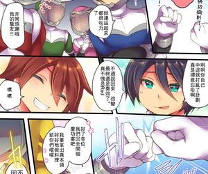 Amuai Okashi Seisakusho Reitou Mikan- Shikishi Tenki Seisou Sentai Brave Hearts ~Soshite Seigi wa Aku ni Otsu~ Chinese 零食汉化组 - part 2