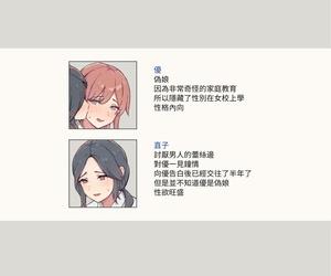 Ehohinya Ehohin Watashi hardly any Kanojo wa Otokonoko Chinese 靴下汉化组