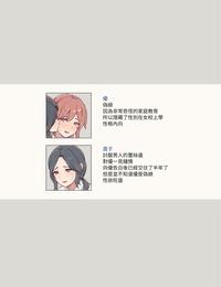 Ehohinya Ehohin Watashi no Kanojo wa Otokonoko Chinese 靴下汉化组