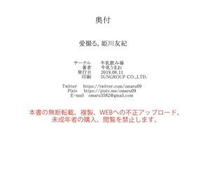 C96 Gyuunyuu Nomiba Gyuunyuu Umao Idol. Himekawa Yuki Dramatize expunge IDOLM@STER CINDERELLA GIRLS Chinese 無邪気漢化組 - part 2