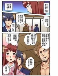 Pirontan Otona no Douwa ~ Nezumi no Yomeiri - 大人的童話~老鼠娶親 Chinese 禁漫漢化組