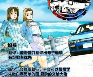 Terasu MC Twitter Twinta Musume Omake Manga Chinese 翻车汉化组