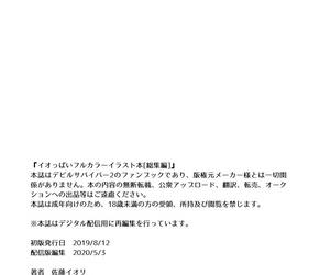 Tomato Namaashi Satou Iori Ioppoi Full Color Illust Hon Soushuuhen Devil Survivor 2 Digital
